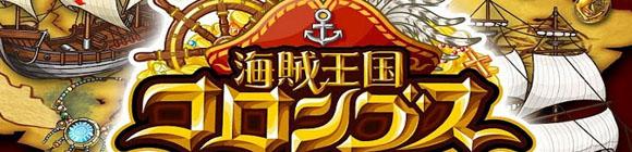 海賊王国コロンブス RMT
