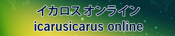 予約制イカロス オンライン(icarus)RMT