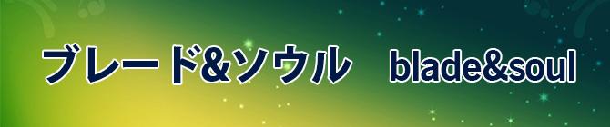 Blade&Soul(ブレード ソウル) RMT