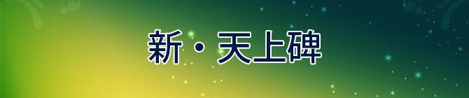 新・天上碑 RMT