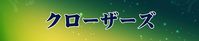 クローザーズ RMT -予約制