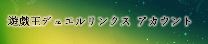 遊戯王デュエルリンクス (英語版) アカウント