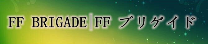 FF BRIGADE|FF ブリゲイド