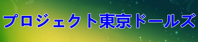 プロジェクト東京ドールズ RMT