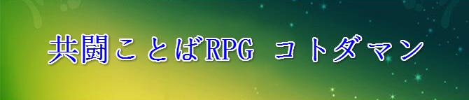 共闘ことばRPG コトダマン  アカウント