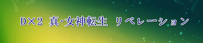 D×2 真・女神転生リベレーション アカウント