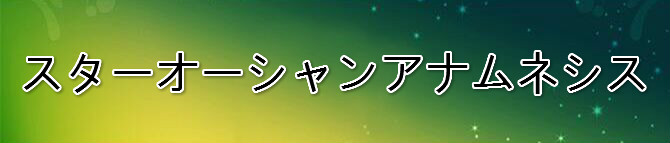 SOA丨アナムネシス アカウント