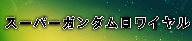 スーパーガンダムロワイヤル(Sガンロワ)アカウント