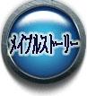 メイプルストーリー rmt|メイプル rmt|Maple Story rmt|MS rmt