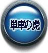 アプリ版 単車の虎 裏虎 RMT rmt|tantora rmt|tantora rmt
