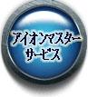アイオンマスターサービスRMT rmt|masterservice rmt|masterservice rmt