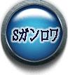 スーパーガンダムロワイヤル rmt|Sガンロワ rmt|divine rmt|divine rmt
