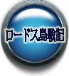 ロードス島戦記オンライン RMT rmt|lodossonline rmt|lodossonline rmt|lodossonline rmt