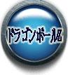 ドラゴンボールZ ドッカンバトル rmt|ドッカン rmt|dragonball rmt|DBZ rmt