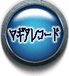 マギアレコード RMT rmt