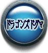 ドラゴンズドグマ オンライン rmt|Dragon's Dogma Online rmt|DDO rmt