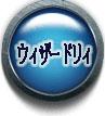 ウィザードリィ rmt|Wizardry Online rmt|Wizardry rmt