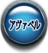 アヴァベル オンライン rmt|avabel online rmt