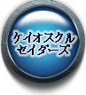 ケイオスクルセイダーズ RMT rmt|CHAOS CRUSADERS RMT rmt