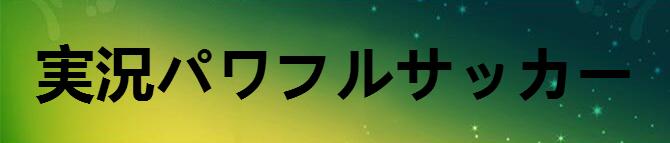 実況パワフルサッカー RMT