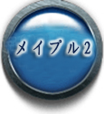 メイプルストーリー2 rmt|メイプル2 rmt|mapleStory2 rmt|MS2 rmt