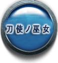 刀使ノ巫女 刻みし一閃の燈火 rmt|tojinomiko rmt|tojinomiko rmt|tojinomiko rmt