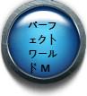パーフェクトワールド M rmt|パーフェクトワールド M rmt|perfectworldm rmt|perfectworldm rmt
